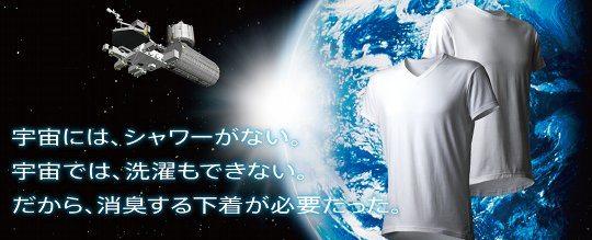 MaxiFresh Anti-Odor Astronaut Undershirt Vest