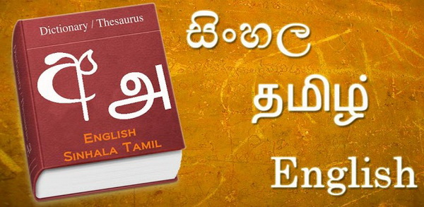 Sinhala Tamil English Dictionary